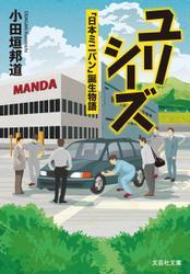 ユリシーズ 「日本ミニバン」誕生物語