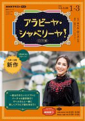 NHKテレビ アラビーヤ・シャベリーヤ! (2021年1月~3月)