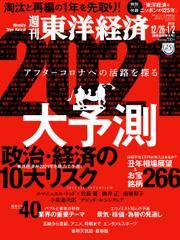 週刊東洋経済 (2020年12/26・1/2号)