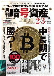 月刊暗号資産 (2021年2・3月合併号)
