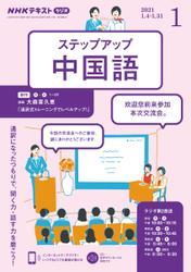 NHKラジオ ステップアップ中国語 (2021年1月号)