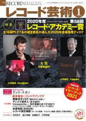 レコード芸術 (2021年1月号)