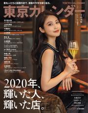 東京カレンダー (2021年2月号)