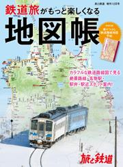旅と鉄道 増刊 (2020年12月号)