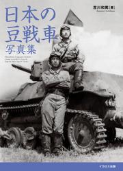 日本の豆戦車写真集