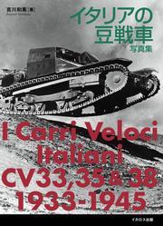 イタリアの豆戦車写真集
