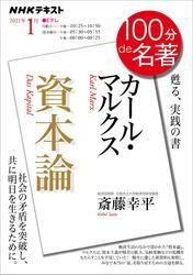 NHK 100分 de 名著カール・マルクス『資本論』2021年1月【リフロー版】