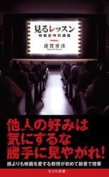 見るレッスン~映画史特別講義~