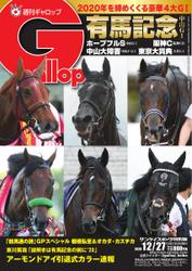 週刊Gallop(ギャロップ) (2020年12月27日号)