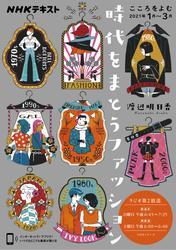NHK こころをよむ時代をまとうファッション2021年1月~3月【リフロー版】