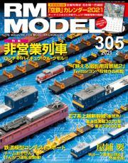 RM MODELS (アールエムモデルズ) 2021年2月号 Vol.305