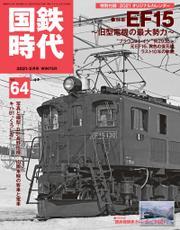 国鉄時代  2021年 2月号 Vol.64