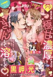 Young Love Comic aya 2021年2月号