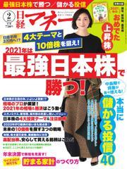 日経マネー (2021年2月号)