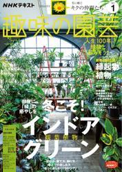 NHK 趣味の園芸 (2021年1月号)