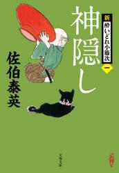 神隠し 新・酔いどれ小籐次(一)