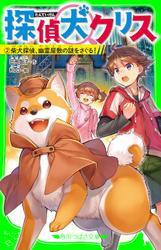 探偵犬クリス(2) 柴犬探偵、幽霊屋敷の謎をさぐる!