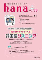 韓国語学習ジャーナルhana Vol. 38