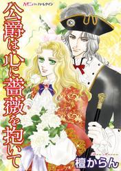 公爵は心に薔薇を抱いて【分冊版】