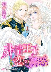 非情王子と恋の誘惑【分冊版】