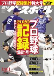 週刊ベースボール (2021年1/4・11合併号)