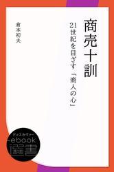 商売十訓―21世紀を目ざす「商人の心」