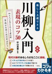 楽しく上達できる 川柳入門 表現のコツ50 新版