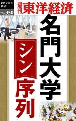 名門大学 シン・序列-週刊東洋経済eビジネス新書No.350