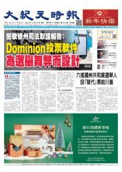 大紀元時報 中国語版 (12/23号)