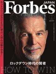 Forbes JAPAN(フォーブス ジャパン)  (2021年2月号)