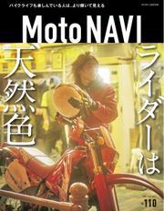 MOTO NAVI(モトナビ)  (No.110)
