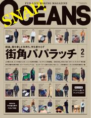 OCEANS(オーシャンズ) (2021年2月号)