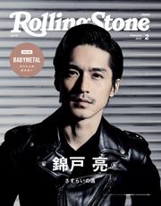 Rolling Stone Japan (ローリングストーンジャパン)vol.13 (2021年2月号)