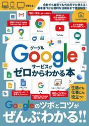 Googleサービスがゼロからわかる本
