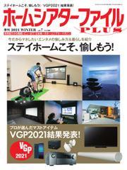 季刊ホームシアターファイルPLUS (vol.7)