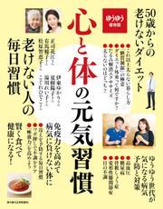 ゆうゆう (2021年2月号増刊)