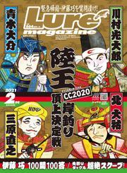 Lure magazine(ルアーマガジン) (2021年2月号)