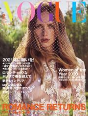 VOGUE JAPAN (ヴォーグ ジャパン)  (2021年2月号)