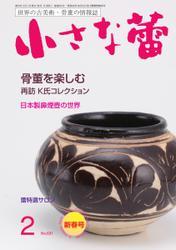 小さな蕾 (No.631)