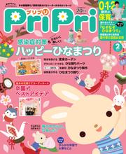 PriPri(プリプリ) (2021年2月号)