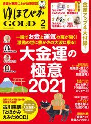 ゆほびかGOLD  (2021年2月号)