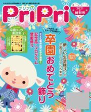 PriPri(プリプリ) (2021年特別号)