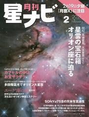 月刊星ナビ 2021年2月号