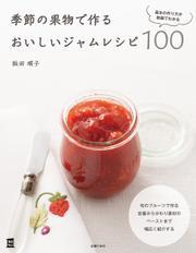季節の果物で作るおいしいジャムレシピ100