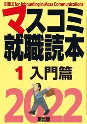 マスコミ就職読本 2022年度版 1巻 入門篇
