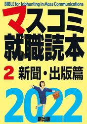 マスコミ就職読本 2022年度版 2巻 新聞・出版篇