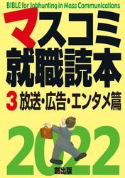 マスコミ就職読本 2022年度版 3巻 放送・広告・エンタメ篇