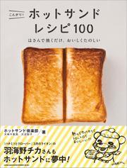 こんがり! ホットサンド レシピ100 はさんで焼くだけ、おいしくたのしい