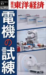 電機の試練-週刊東洋経済eビジネス新書No.351