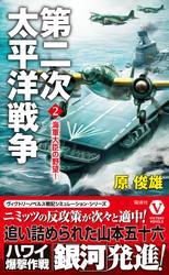 第二次太平洋戦争【2】海軍大臣の野望!